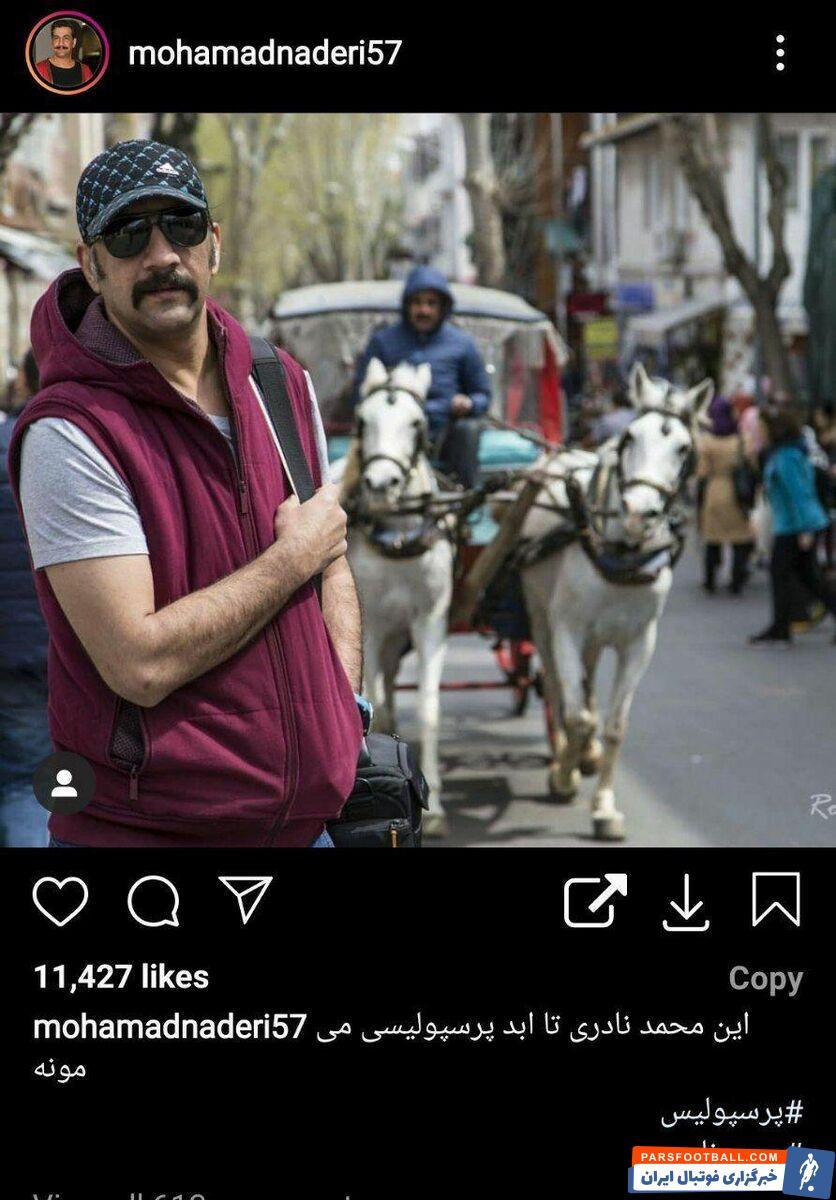 محمد نادری که در آثاری مثل شمعدونی و دورهمی ایفای نقش کرده با استفاده از تشابه اسمی خود با بازیکن استقلال شوخی کنایهآمیزی انجام داد.