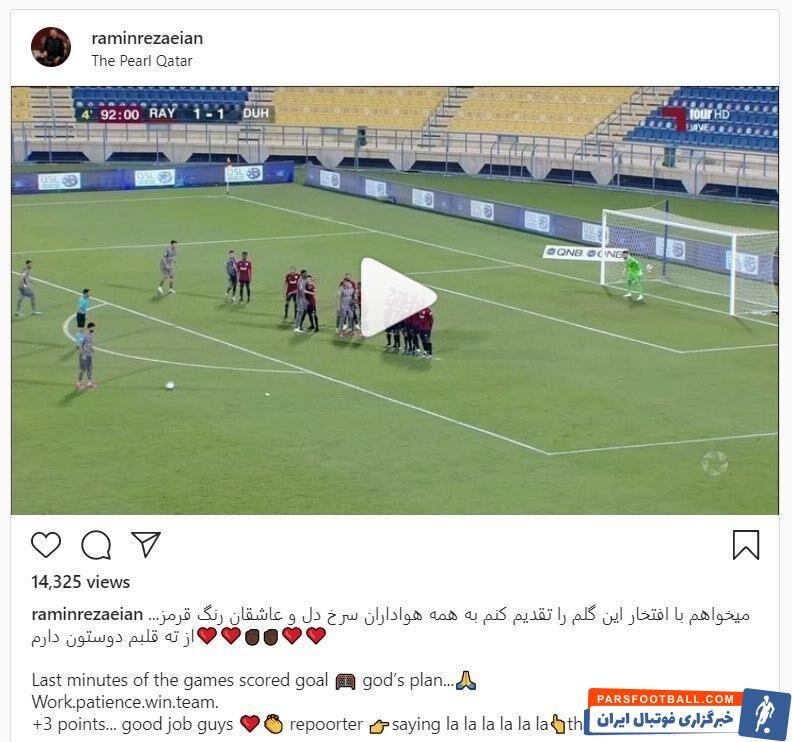 رامین رضاییان حالا کاشته زیبایی که در لیگ قطر به ثمر رساند را در یک پست اینستاگرامی به هواداران پرسپولیس تقدیم میکند.