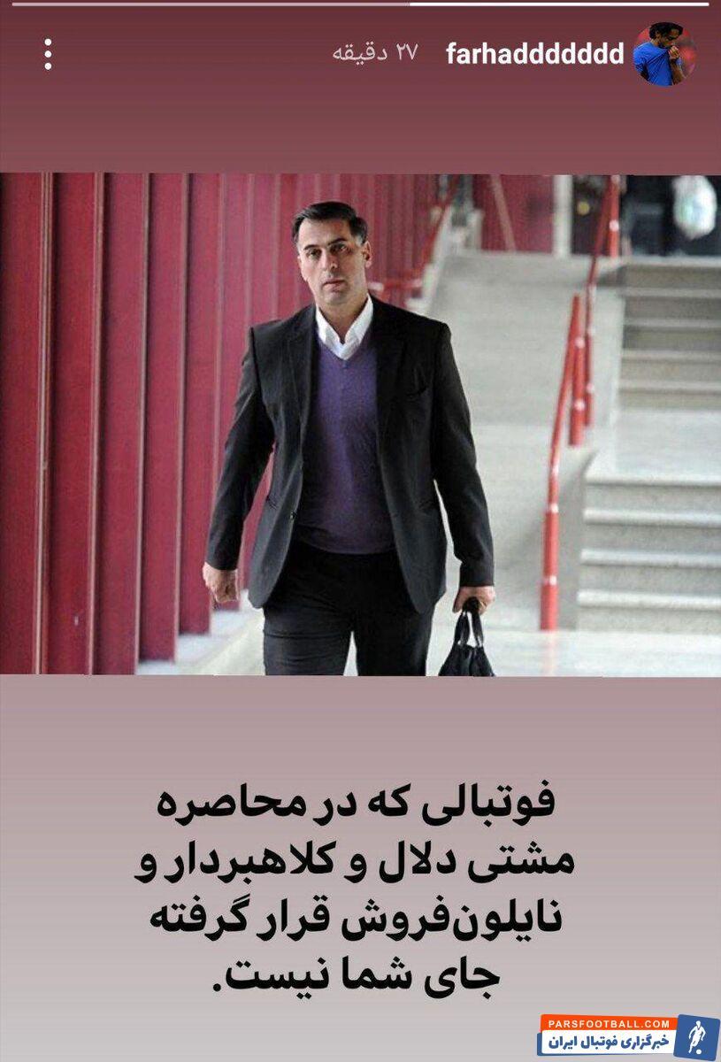 فرهاد مجیدی در واکنش به خبر محرومیت سعید آذری در واکنشی اینستاگرامی نوشت: فوتبالی که در محاصره مشتی دلال قرار گرفته، جای شما نیست.
