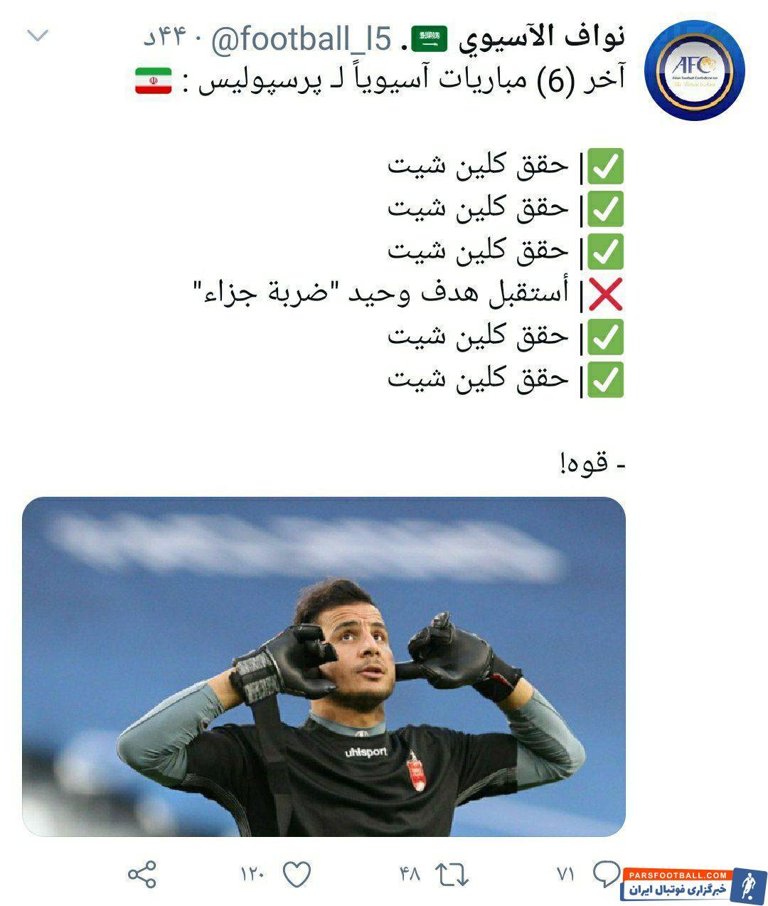 نواف الاسیوی، خبرنگار عربستانی حالا نسبت به درخشش حامد لک دروازه بان پرسپولیس در لیگ قهرمانان واکنش نشان داده است.