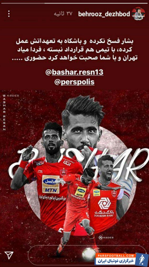 photo 2020 10 11 20 02 04 - اختصاصی پارس فوتبال ؛ بشار ، معرفت را برای پرسپولیس تمام کرد ؛ رسن به جای قطر بزودی در ایران