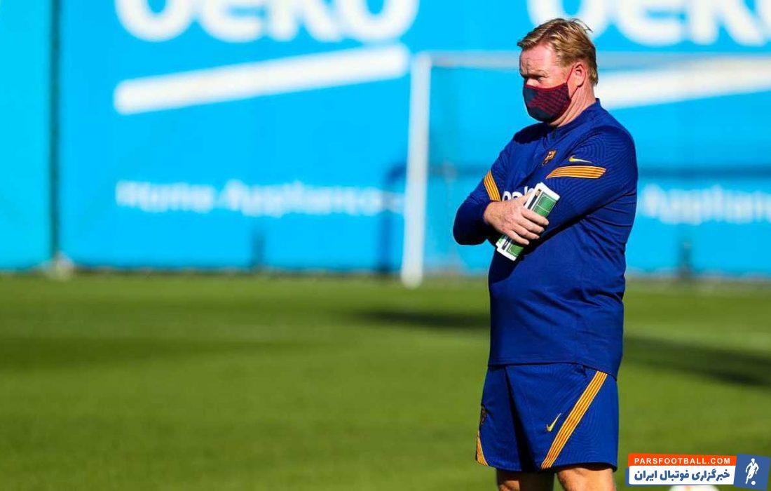 اعتراف رونالد کومان پس از برد بارسلونا