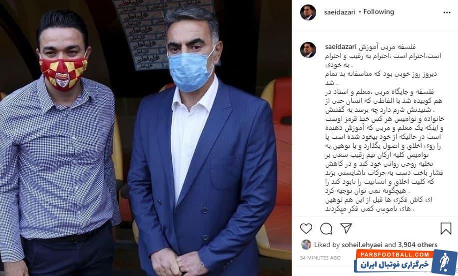 سعید آذری مدیرعامل باشگاه فولاد به ویدئوی منتشره انتهای بازی که در آن الفاظی از سوی سرمربی استقلال به کار برده میشود واکنش نشان داد.
