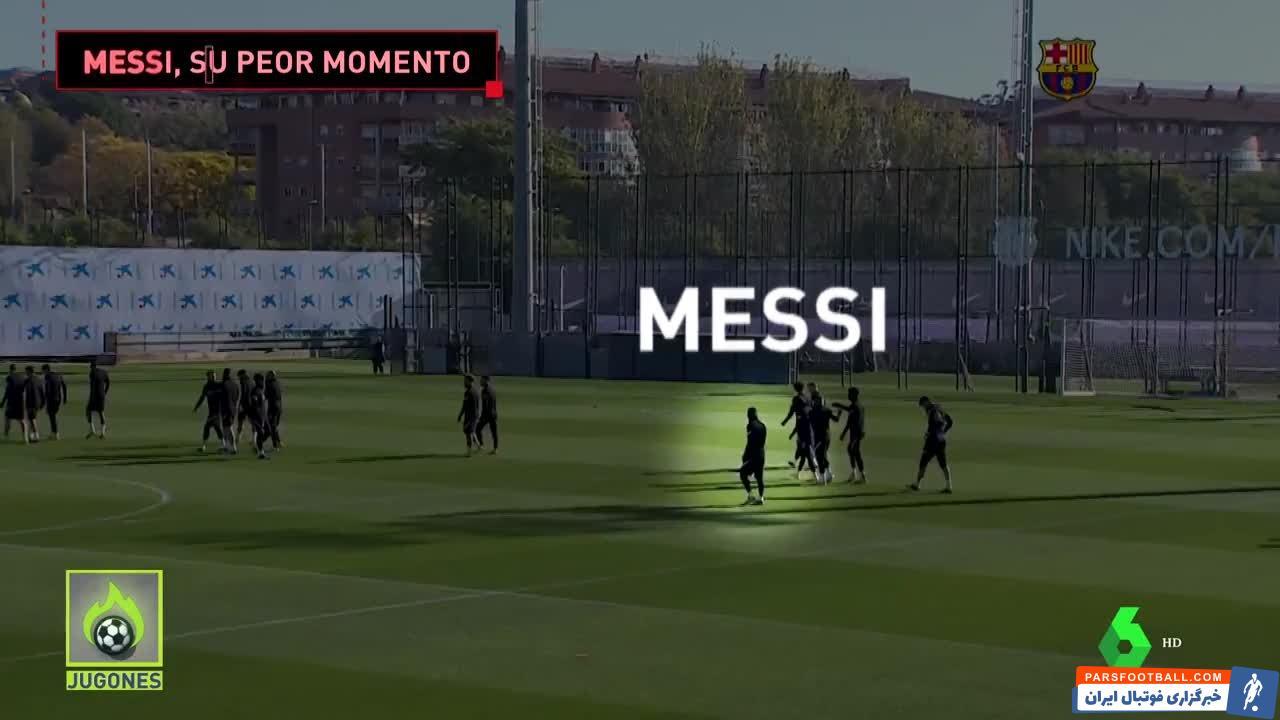 لیونل مسی که دوست ندارد در هیچ دیداری غایب باشد، این بار در فهرست بارسلونا دیده نمی شد تا حیرت بسیاری را باعث شود.