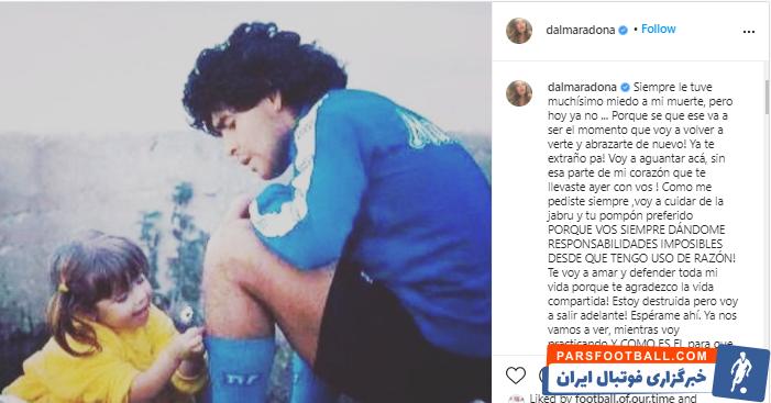 در میان هزاران تصاویر تماشایی منتشر شده از مارادونا در روزهای اخیر، عکسی از او دوران کودکی دالما در کنار مارادونا به شدت مورد توجه قرار گرفت.