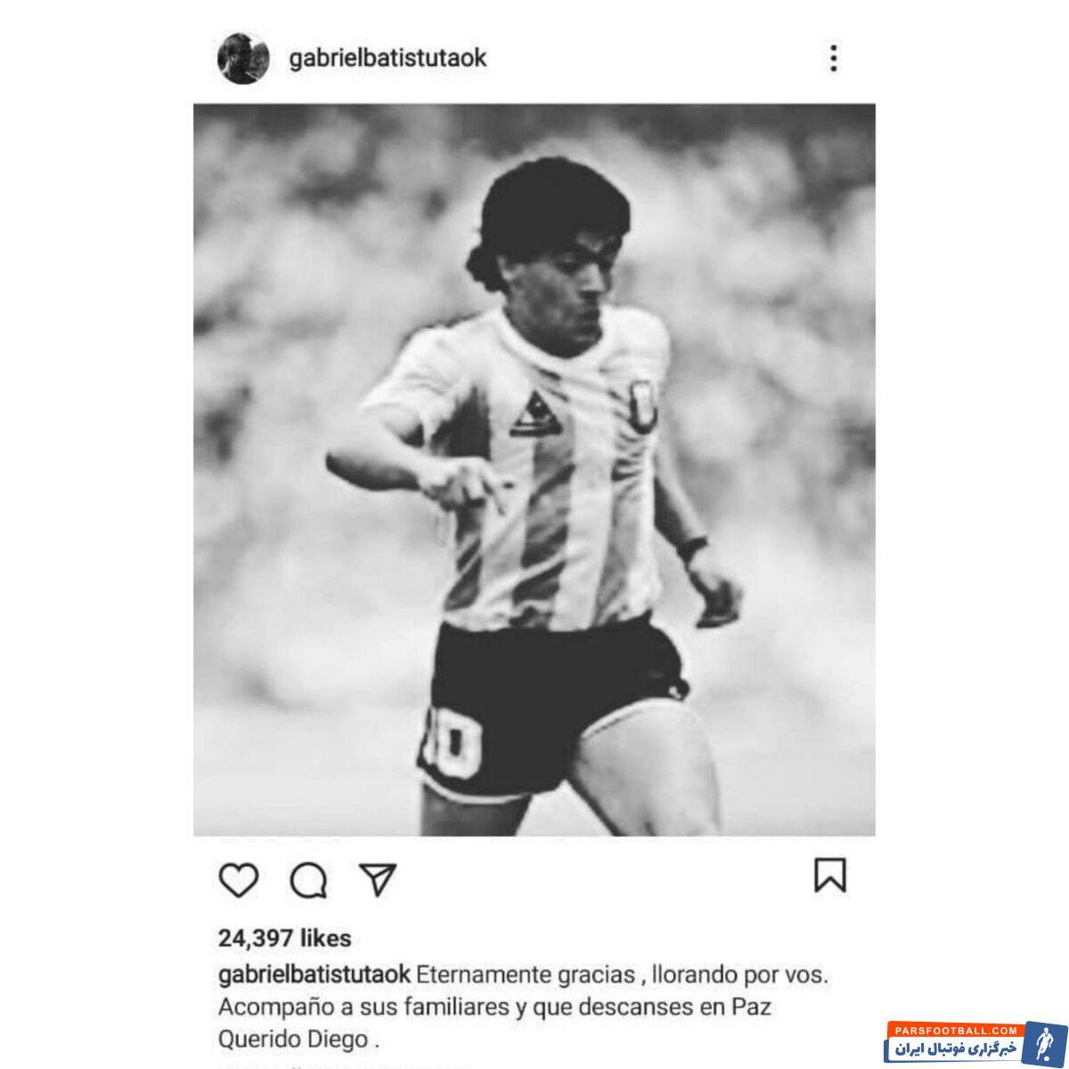 گابریل باتیستوتا پس از درگذشت دیگو مارادونا، با انتشار پستی در اینستاگرام نوشت: در کنار خانوادهات هستم و اشک میریزم، در آرامش باشی.