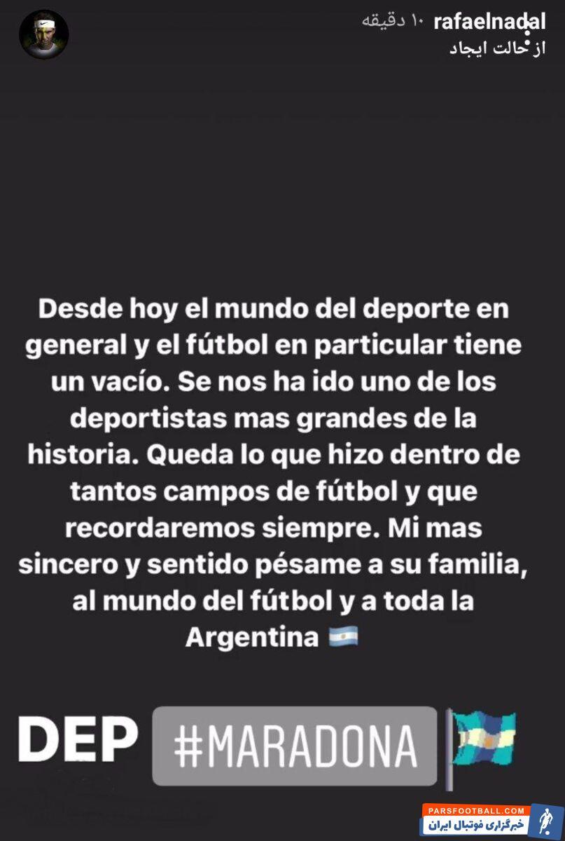 رافائل نادال معتقد است میراثی که مارادونا در فوتبال از خود برجای گذاشت برای همیشه ماندگار خواهد ماند.