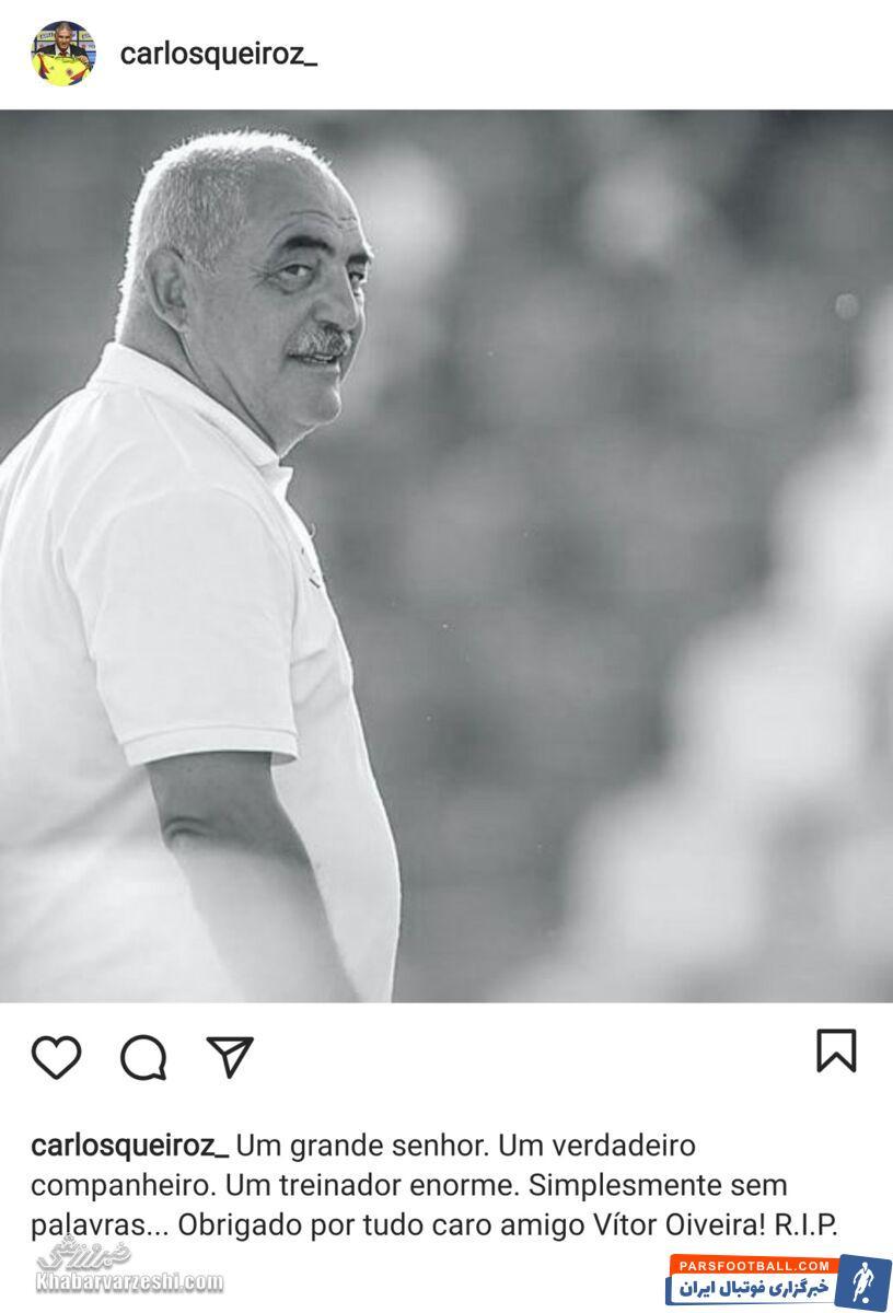 ویتور اولیویرا، مربی پرتغالی و دوست کارلوس کیروش که تا چندی پیش هم در ژیل ویسنته کار میکرد، در سن ۶۷ سالگی هنگام پیادهروی حمله قلبی کرد.