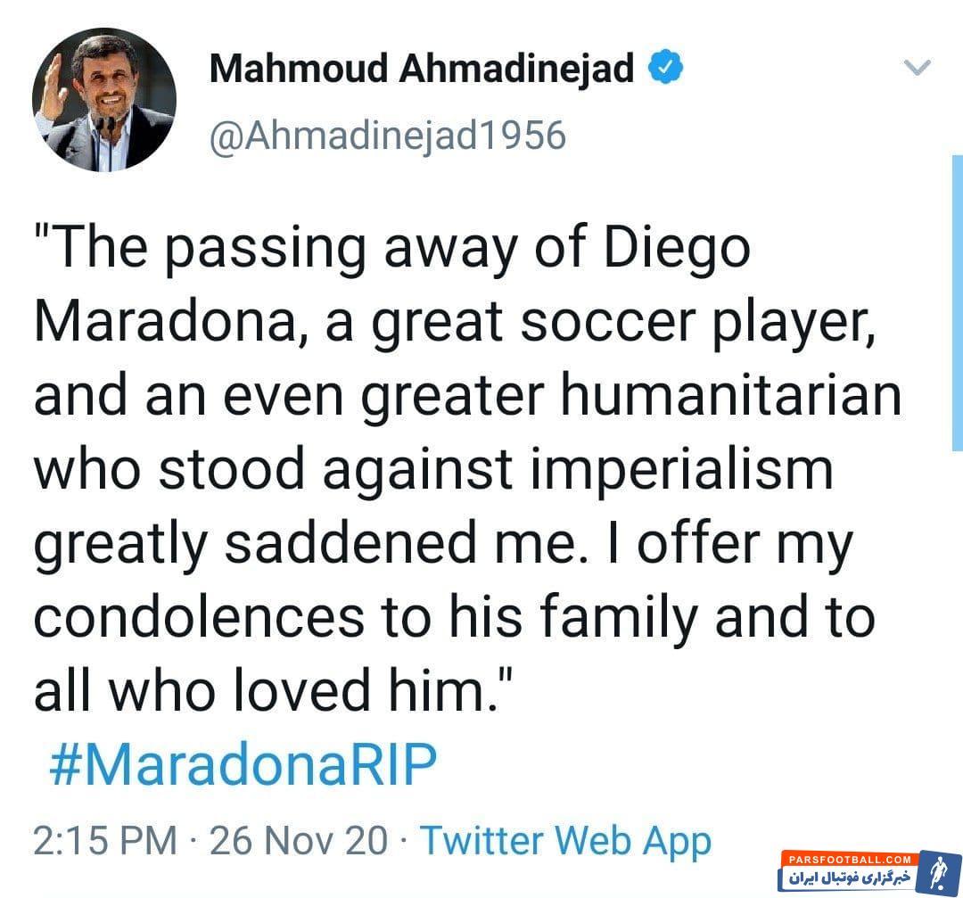 محمود احمدی نژاد رییس جمهور سابق ایران با انتشار توییتی، درگذشت دیگو مارادونا اسطوره آرژانتینی فوتبال جهان را تسلیت گفت.