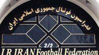 تایید اساسنامه فدراسیون فوتبال توسط فیفا