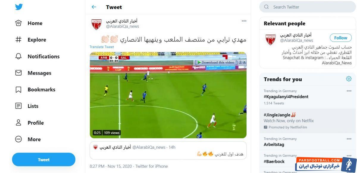 نقش مهدی ترابی در گل اول العربی مورد توجه صفحه توئیتر هواداران این باشگاه هم قرار گرفته و این صفحه به استارت دیدنی او اشاره کرده است.