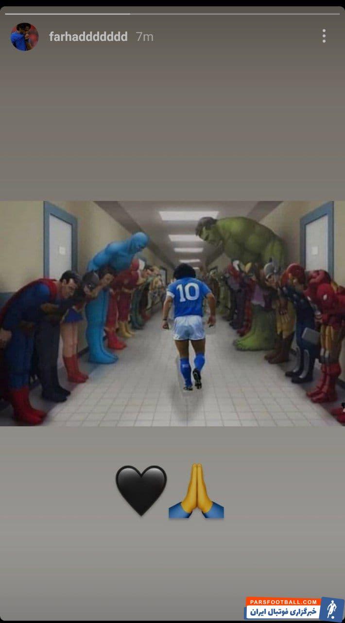 فرهاد مجیدی هم با انتشار تصویری در اینستاگرام خود، به درگذشت این اسطوره جاودانه فوتبال آرژانتین واکنش نشان داد.