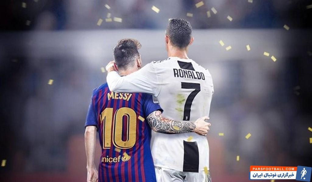 دوستی صمیمانه رونالدو و مسی