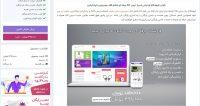 نگاهی به خدمات جدید طراحی سایت دیجی کالا ایران تمز