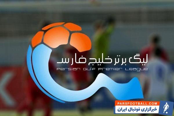 لیگ برتر بیستم با استقلال پرسپولیس تراکتور و سپاهان