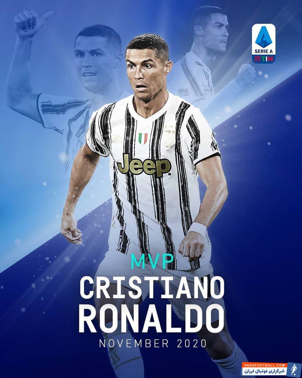 رونالدو بهترین بازیکن ماه نوامبر سری آ ایتالیا