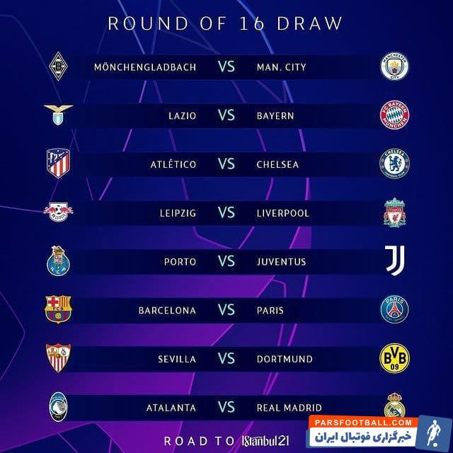 قرعه کشی مرحله یک هشتم نهایی لیگ قهرمانان اروپا و تقابل بارسلونا و پاری سن ژرمن