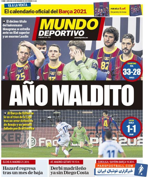 بارسلونا که به دنبال راهی برای بیرون آمدن از بحران اخیر می گردد دیشب در ورزشگاه خانگی خود مقابل آیبار هم کاری از پیش نبرد و به تساوی 1-1 قناعت کرد.