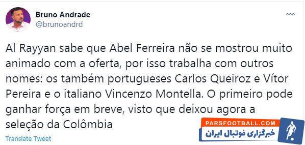 ادعای خبرنگار پرتغالی درباره کی روش