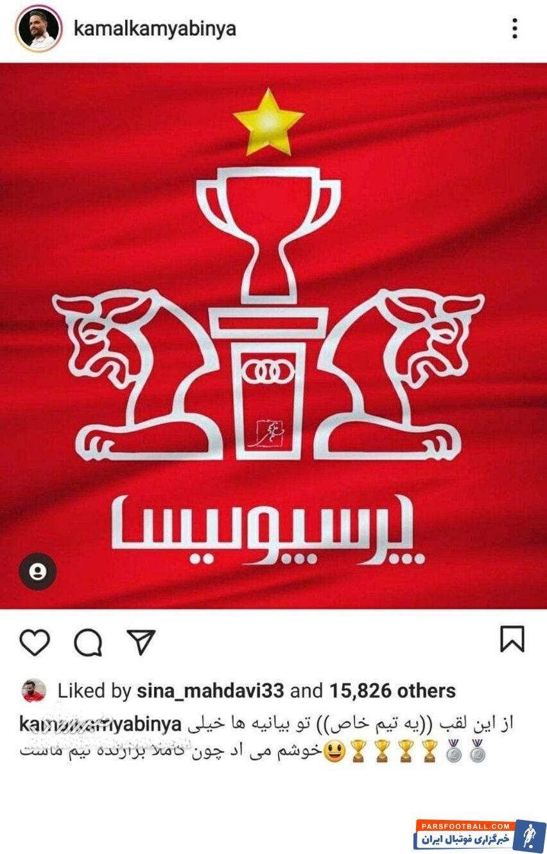 کمال کامیابینیا با انتشار یک پست اینستاگرامی به حواشی برنامهریزی سازمان لیگ برای رقابتهای لیگ برتر واکنش نشان داد.