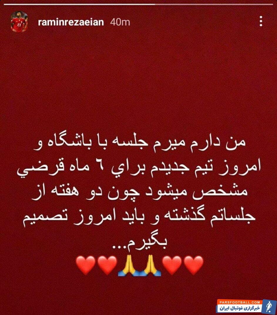 رامین رضاییان بازیکن ایرانی تیم الدحیل، از لیست این تیم خارج شده و قرار است امروز در جلسه با مدیران این باشگاه تیم جدیدش را مشخص کند.