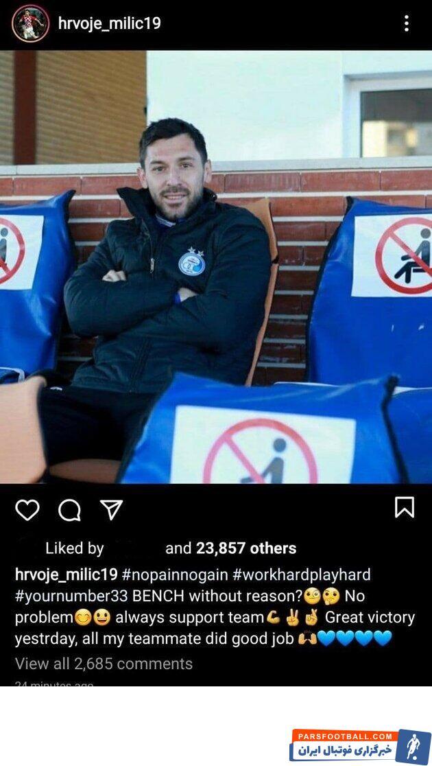 البته برخی معتقد هستند فشار باشگاه استقلال برای تمدید قرارداد این بازیکن روی نیمکتنشینی میلیچ بیتاثیر نبوده است.