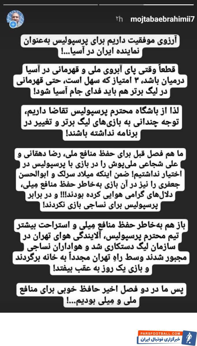 مجتبی ابراهیمی مدیر رسانه باشگاه نساجی ، استوری ای را در مورد احتمال لغو بازی نساجی - پرسپولیس منتشر کرد و سپس آن را پاک کرد.