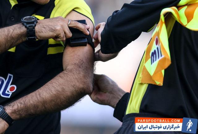 آخرین خبر از داور شهرآورد بزرگ تهران ؛ حرکات مشکوک برای انتخاب داور جنجالی