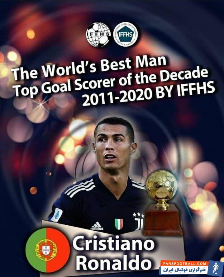 رونالدو بهترین مهاجم 10 سال اخیر فوتبال جهان