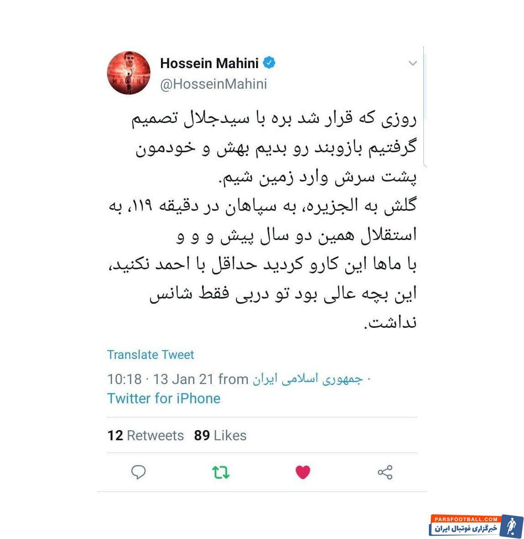 پیام توییتری حسین ماهینی به هواداران پرسپولیس: «با ماها این کارو کردید، حداقل با احمد نوراللهی نکنید، این بچه توی دربی عالی بود.»