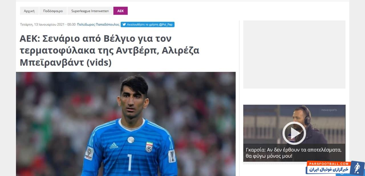 علیرضا بیرانوند در 7 ماه اخیر دروازه بان تیم آنتورپ بوده و پس از چهار سال درخشان، پیراهن تیم دیگری غیر از پرسپولیس را برتن کرده است.