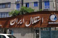 صفیالله فغانپور گفت: شاید اگر رقم مجموع این دو ساختمان به اندازه مطالبات شرکت شستا نبود، آنها ساختمان باشگاه استقلال را هم توقیف میکردند.