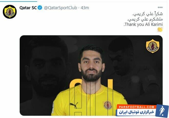 تشکر ویژه باشگاه القطر از علی کریمی در توئیتر