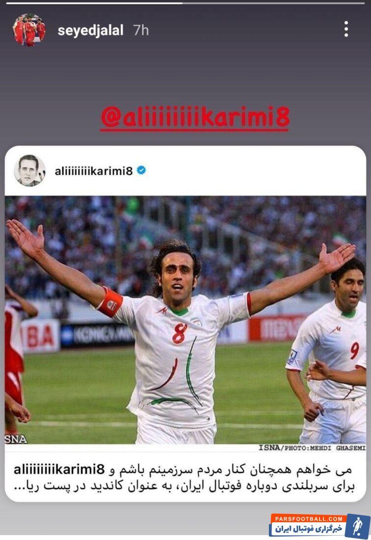 بازیکنان پرسپولیس با انتشار استوریهای مشابه از نامزدی علی کریمی اسطوره فوتبال ایران در انتخابات فدراسیون فوتبال حمایت کردند.