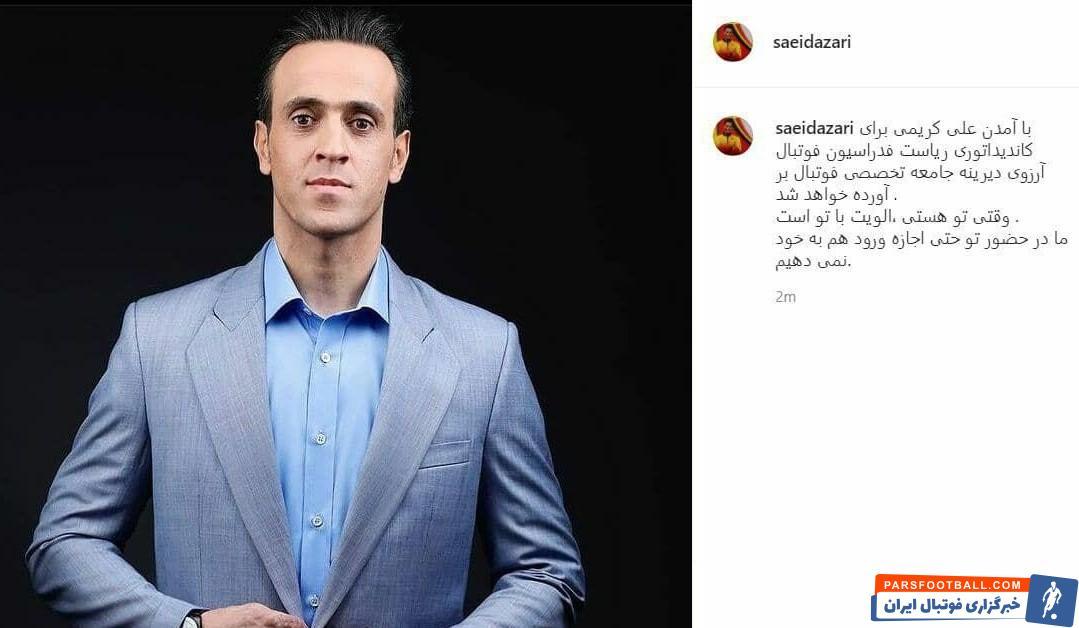 کنار کشیدن سعید آذری از انتخابات فدراسیون فوتبال به نفع علی کریمی