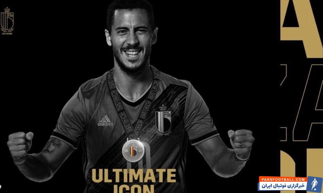 ادن آزار بهترین بازیکن تاریخ تیم ملی فوتبال بلژیک