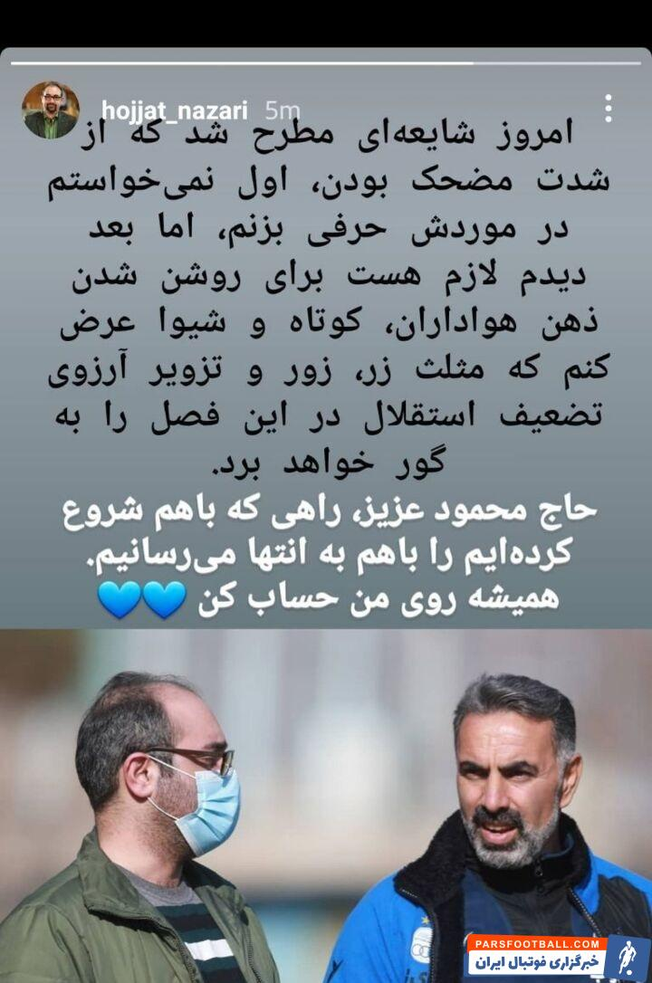 حجت نظری، عضو هیات مدیره و سخنگوی باشگاه استقلال تهران در صفحه اینستاگرامش متنی منتشر کرد و از محمود فکری ، سرمربی آبی پوشان حمایت کرد.