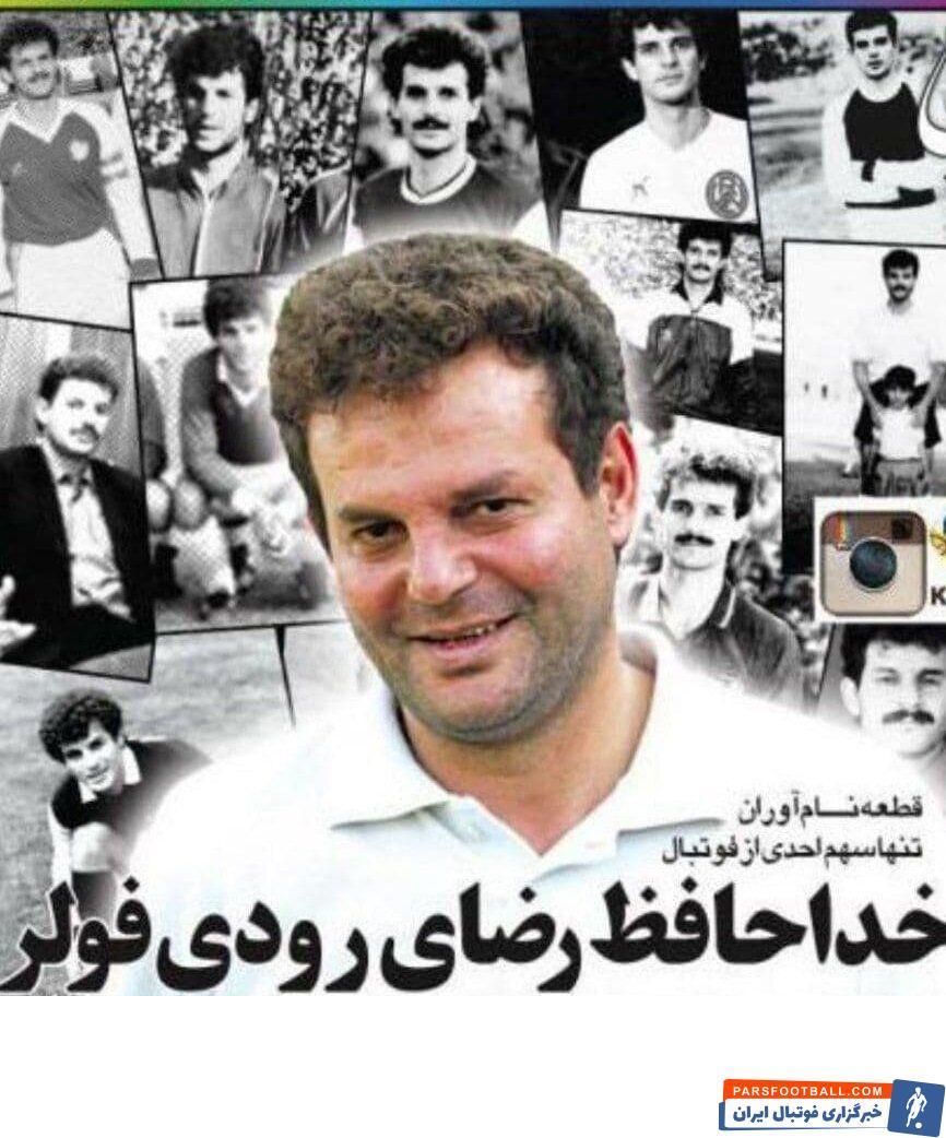 یحیی گلمحمدی بهیاد رضا احدی ستاره استقلالی