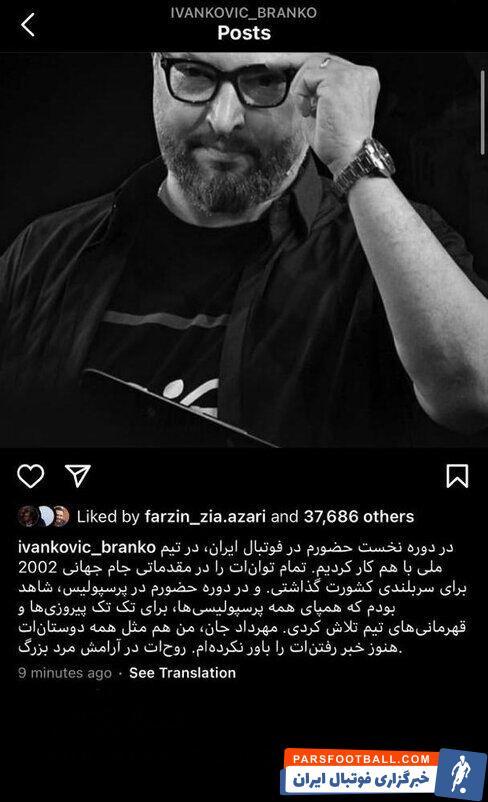 برانکو ایوانکوویچ، در صفحه اینستاگرامش نوشت: در دوره نخست حضورم در فوتبال ایران در تیم ملی با هم کار کردیم.