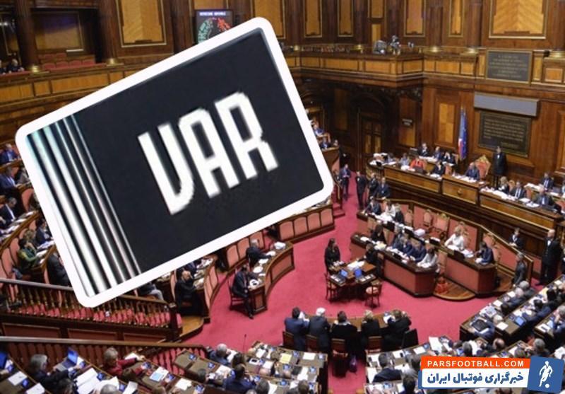 VAR در مجلس سنای ایتالیا