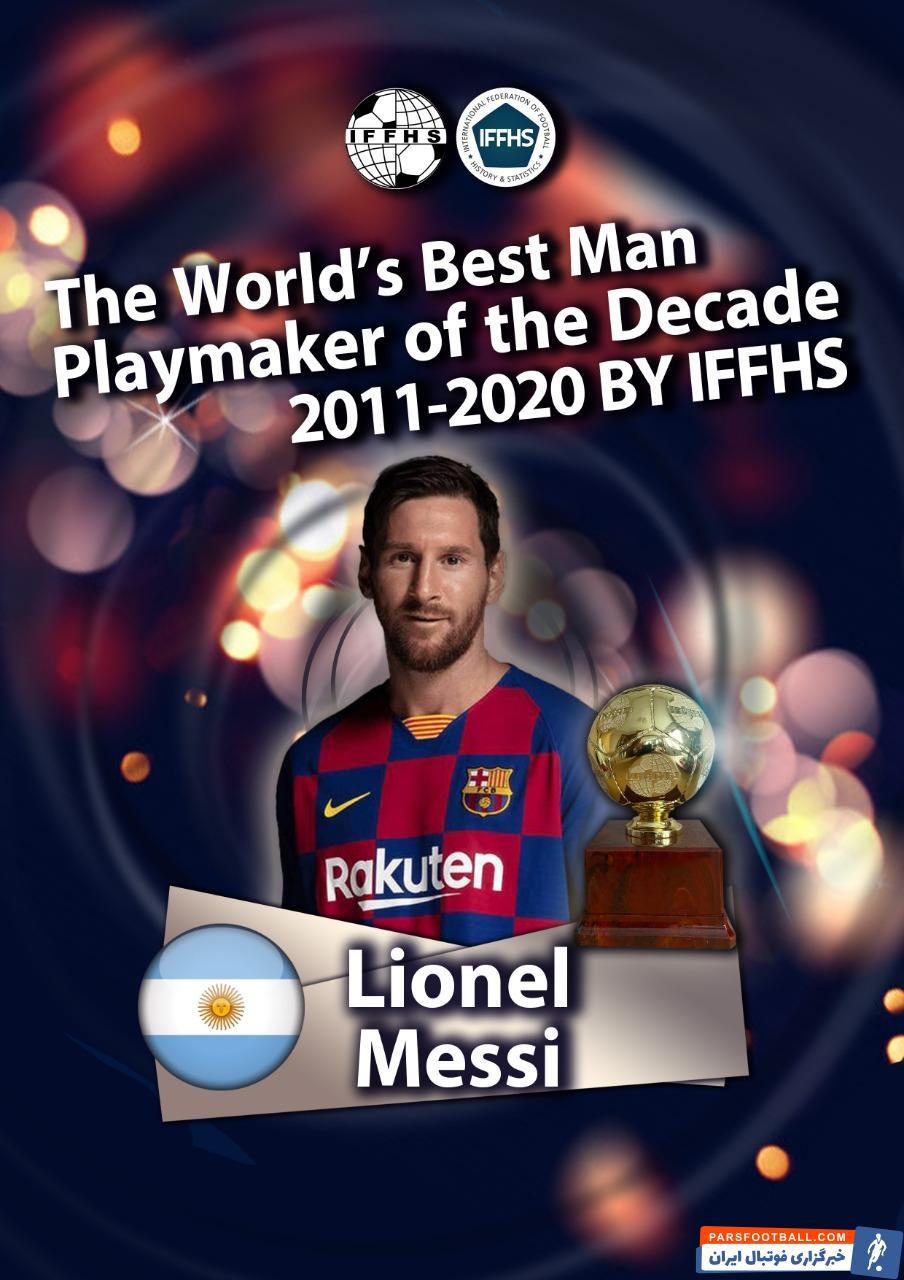 لیونل مسی بهترین بازی ساز 10 سال اخیر فوتبال جهان