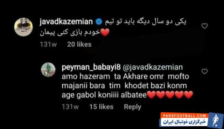 پیمان بابایی مهاجم مد نظر استقلال و پرسپولیس در صفحه جواد کاظمیان : تا آخر عمر برای خودت مجانی بازی می کنم