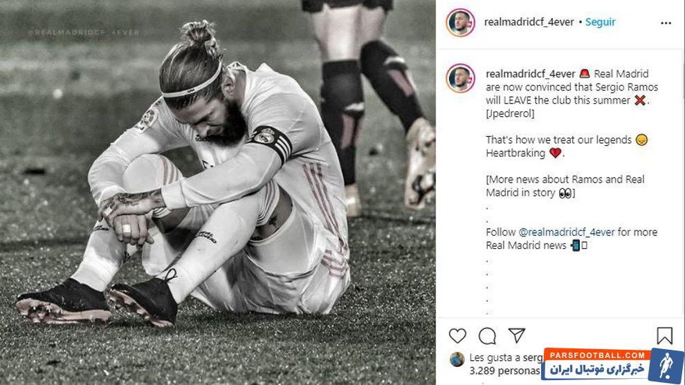 لایک جنجالی راموس زیر خبر انتقادی از رئال مادرید
