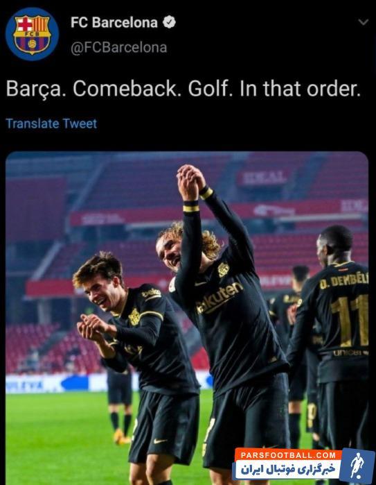 جنجال توئیتری بارسلونا با یک عکس طعنه آمیز برای رئال مادرید