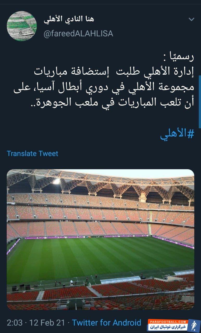 درخواست رسمی الاهلی عربستان برای میزبانی از گروه C لیگ قهرمانان آسیا و رقابت با استقلال