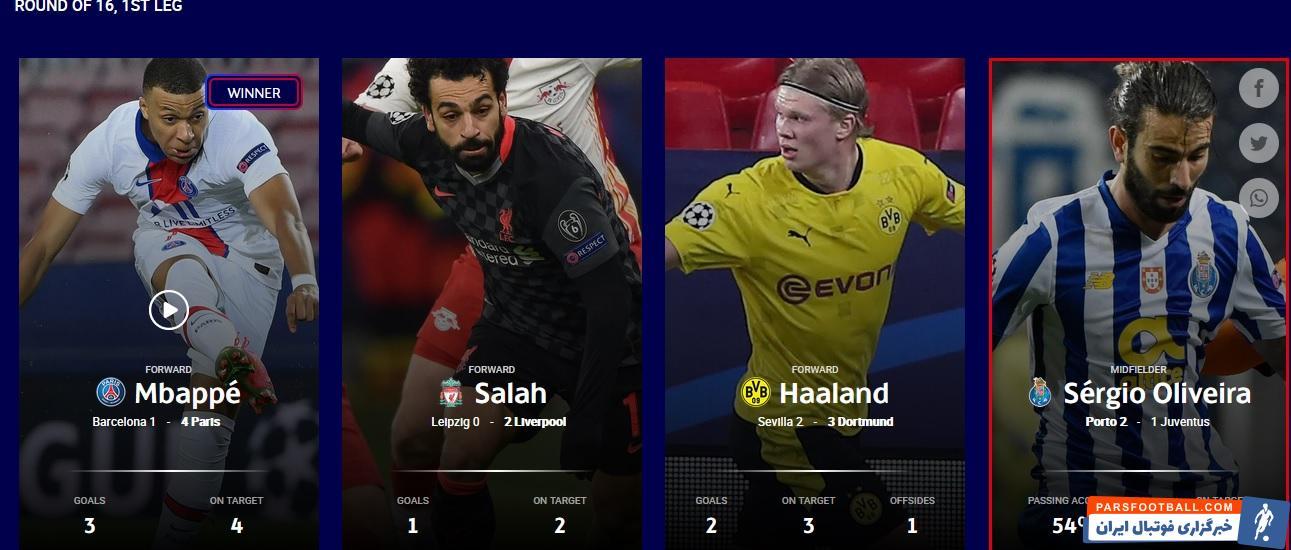 کیلیان امباپه بهترین بازیکن هفته اول لیگ قهرمانان اروپا