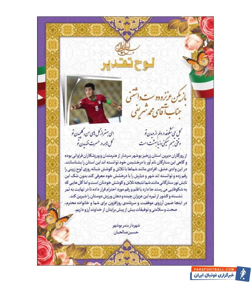 محمد شریفی علاوه بر فولاد با پیراهن استقلال خوزستان و سایپا تهران در لیگ برتر به میدان رفته و هم اکنون نیز در تیم پرسپولیس تهران عضویت دارد.