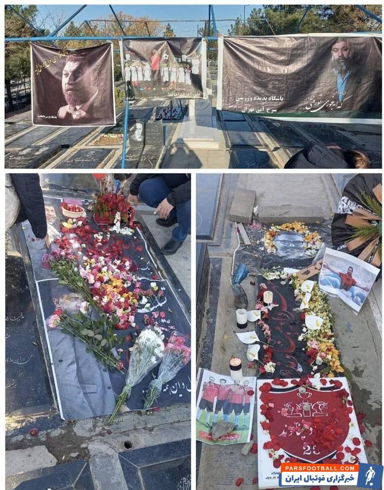 گلباران مزار مهرداد میناوند و علی انصاریان توسط هواداران