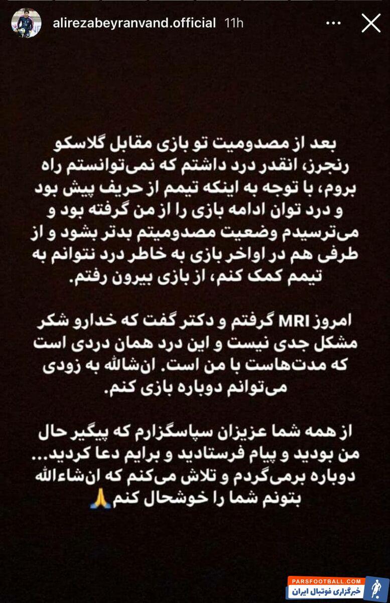 علیرضا بیرانوند دروازهبان ایرانی تیم آنتورپ در جریان دیدار با گلاسکو رنجرز در لیگ فوتبال اروپا مصدوم شد و در دقیقه ۷۷ از زمین بیرون رفت.