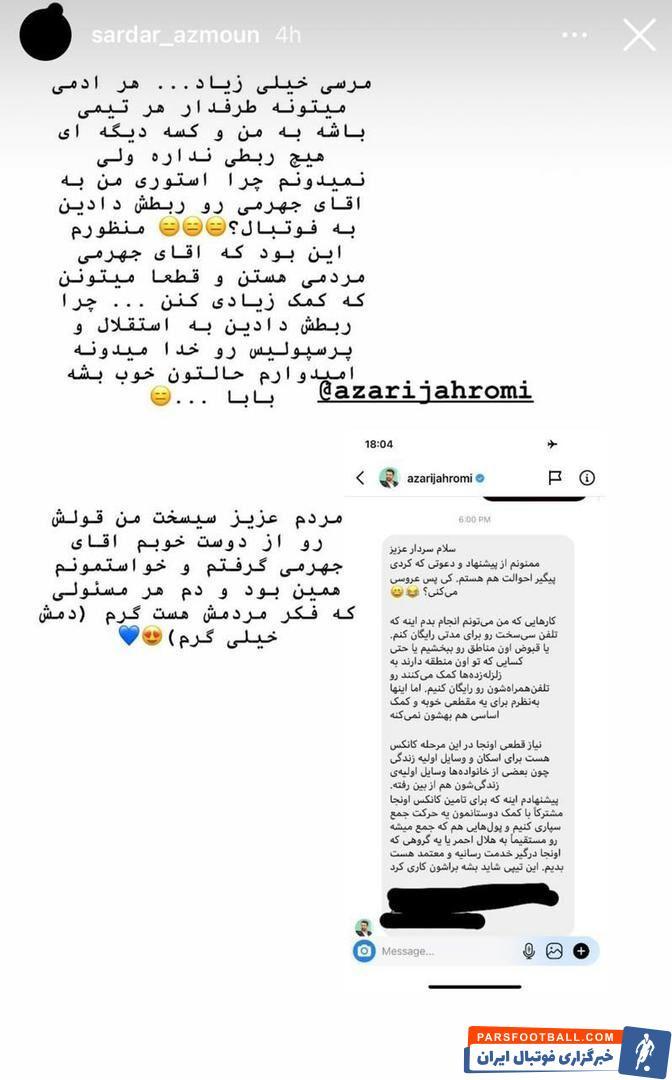 دیروز سردار آزمون با انتشار یک استوری در اینستاگرام خود خطاب به آذری جهرمی در رابطه با وضعیت مردم زلزله زده کشورمان هشدار داد.